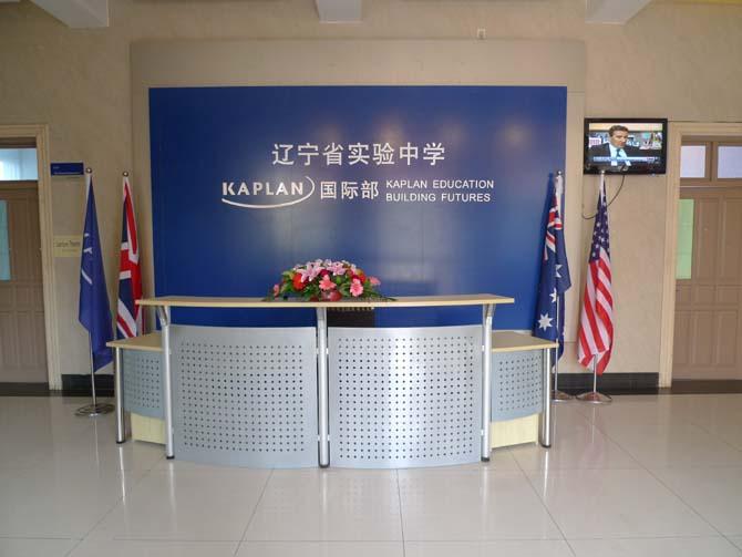 Kaplan国际部前厅环境